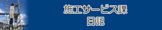 施工サービス課日記