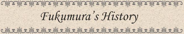 フクムラ仮設の歴史