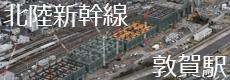 北陸新幹線敦賀駅高架橋工事